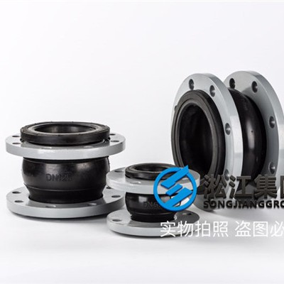 DN150结晶器橡胶软接头FKM氟橡胶